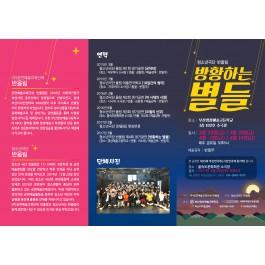 청소년극단 울림 제4회 정기공연 [방황하는 별들]