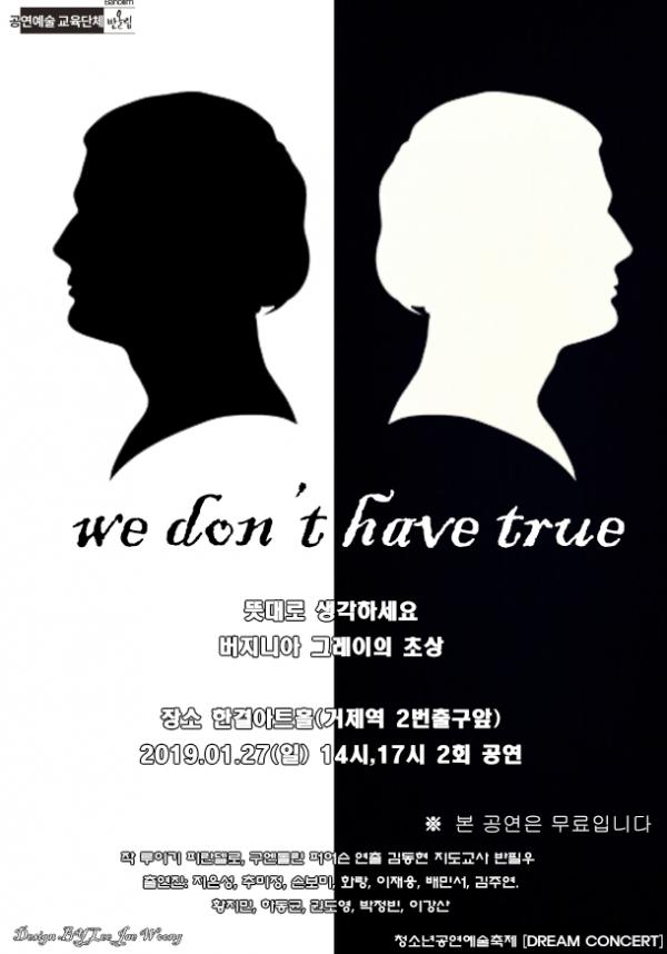 제 6회 정기공연 포스터1번 - 상세내용 하단 대체텍스트 참조