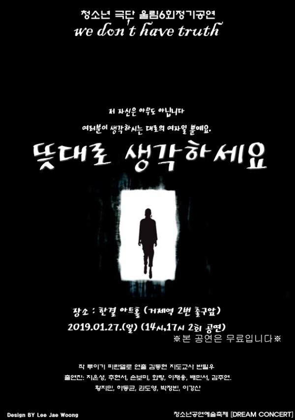 제 6회 정기공연 포스터2번 - 상세내용 하단 대체텍스트 참조