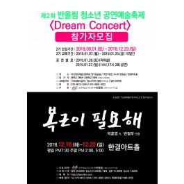 제2회 반올림 청소년예술축제 <Dream Concert>