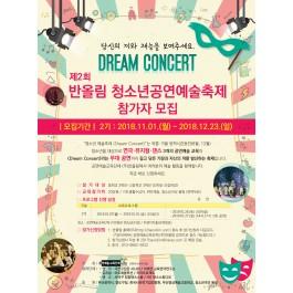 제2회 청소년 공연예술축제 [DREAM CONCERT] 신청서 다운로드