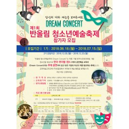 제1회 청소년 공연예술축제 [DREAM CONCERT]